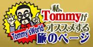 私、Tommyがオススメする旅のページ